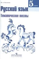 ГДЗ по Русскому языку 5 класс Тематические тесты Каськова 2017