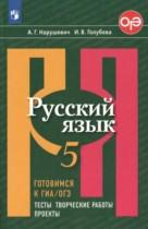ГДЗ по Русскому языку 5 класс готовимся к ГИА/ОГ Тесты, творческие работы, проекты Нарушевич, Голубева 2019