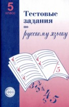 ГДЗ по Русскому языку 5 класс Тестовые задания Малюшкин 2019