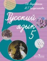 ГДЗ по Русскому языку 5 класс Якубовская, Галунчикова 2020
