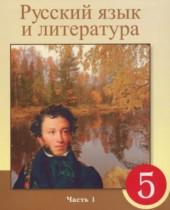 ГДЗ по Русскому языку 5 класс Жанпейс, Озекбаева Части 1 и 2 2017