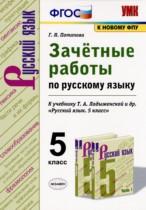 ГДЗ по Русскому языку 5 класс Зачётные работы Потапова 2020
