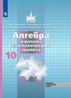 ГДЗ по Алгебре 10 класс Колягин, Ткачева, Федорова Базовый и углубленный 2017