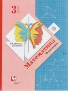 ГДЗ по Математике 3 класс Рудницкая, Юдачева Части 1 и 2 2016