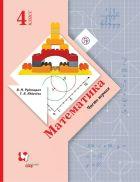 ГДЗ по Математике 4 класс Рудницкая, Юдачева Части 1 и 2 2015