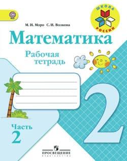 ГДЗ по Математике 2 класс Рабочая тетрадь Рудницкая, Юдачева Части 1 и 2 2015