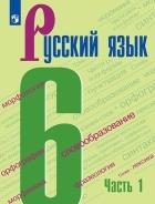 ГДЗ по Русскому языку 6 класс Ладыженская, Баранов, Тростенцова Части 1 и 2 2020