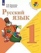 ГДЗ по Русскому языку 1 класс Канакина, Горецкий 2016