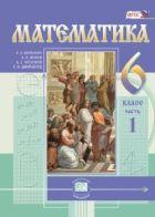 ГДЗ по Математике 6 класс Виленкин, Жохов Части 1 и 2 2019