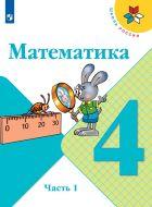 ГДЗ по Математике 4 класс Моро, Бантова, Бельтюкова Части 1 и 2 2015