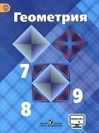 ГДЗ по Геометрии 7-9 класс Атанасян, Бутузов, Кадомцев 2019