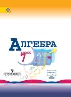 ГДЗ по Алгебре 7 класс Макарычев, Миндюк, Нешков 2015