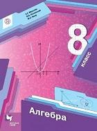 ГДЗ по Алгебре 8 класс Мерзляк, Полонский, Якир 2020