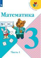 ГДЗ по Математике 3 класс Моро, Бантова, Бельтюкова Часть 1 и 2 2015