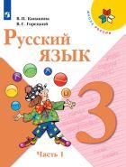 ГДЗ по Русскому языку 3 класс Канакина, Горецкий Часть 1 и 2 2015