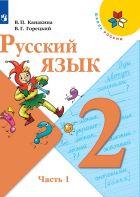 ГДЗ по Русскому языку 2 класс Канакина, Горецкий Часть 1 и 2 2015