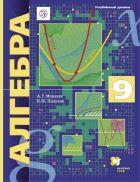 ГДЗ по Алгебре 9 класс Углубленный уровень Мерзляк, Поляков 2020
