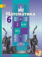 ГДЗ по Математике 6 класс Никольский, Потапов, Решетников, Шевкин 2016