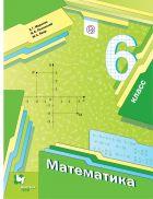 ГДЗ по Математике 6 класс Мерзляк, Полонский, Якир 2019