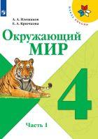 ГДЗ по Окружающему миру 4 класс Плешаков, Крючкова Часть 1 и 2 2015