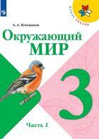 ГДЗ по Окружающему миру 3 класс Плешаков, Крючкова Часть 1 и 2 2014