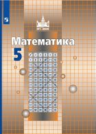 ГДЗ по Математике 5 класс Никольский, Потапов, Решетников 2019
