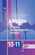 ГДЗ по Алгебре 11 класс Алимов, Колягин, Ткачева 2015