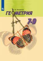 ГДЗ по Геометрии 7-9 класс Погорелов 2015