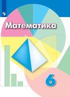 ГДЗ по Математике 6 класс Дорофеев, Шарыгин, Суворова, Бунимович 2020