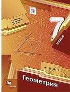 ГДЗ по Геометрии 7 класс Мерзляк, Полонский, Якир 2019