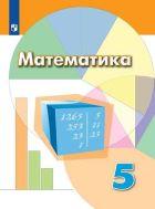 ГДЗ по Математике 5 класс Дорофеев, Шарыгин, Суворова 2020