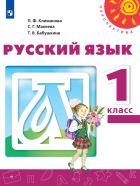 ГДЗ по Русскому языку 1 класс Климанова, Макеева 2020