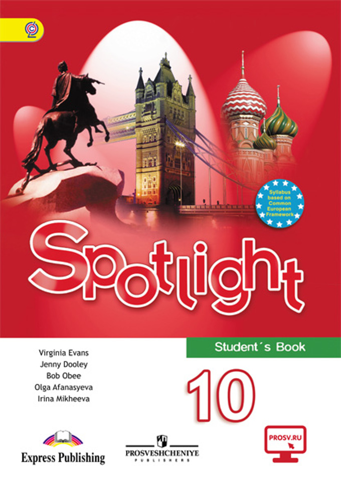 ГДЗ по Английскому языку за 10 класс Афанасьева Spotlight 2020