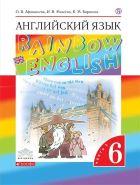 ГДЗ по Английскому языку 6 класс Rainbow Афанасьева, Михеева, Баранова Часть 1 и 2 2016