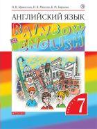 ГДЗ по Английскому языку 7 класс Rainbow Афанасьева, Михеева, Баранова Часть 1 и 2 2016