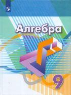 ГДЗ по Алгебре 9 класс Дорофеев, Суворова, Бунимович 2019