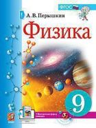 ГДЗ по Физике 9 класс Перышкин, Гутник 2020