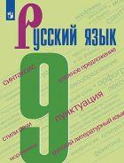 ГДЗ по Русскому языку 9 класс Бархударов 2019