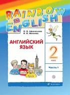 ГДЗ по Английскому языку 2 класс Rainbow Афанасьева, Михеева Часть 1 и 2 2016
