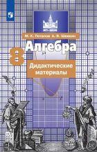 ГДЗ по Алгебре 8 класс Никольский, Потапов, Решетников 2015