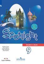 ГДЗ по Английскому языку 9 класс Spotlight Эванс, Ваулина 2020