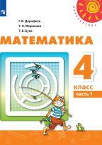 ГДЗ по Математике 4 класс Дорофеев, Миракова, Бука Части 1 и 2 2020
