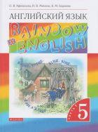 ГДЗ по Английскому языку 5 класс Rainbow Афанасьева, Баранова, Михеев Части 1 и 2 2016