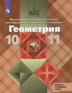 ГДЗ по Геометрии 10-11 класс Атанасян, Бутузов, Кадомцев 2019