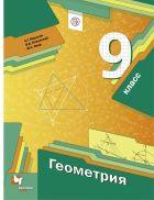 ГДЗ по Геометрии 9 класс Мерзляк, Полонский, Якир 2017