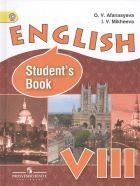 ГДЗ по Английскому языку 8 класс English-8 Student`s book Афанасьева 2014