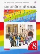 ГДЗ по Английскому языку 8 класс Rainbow Афанасьева, Михеев, Баранова Части 1 и 2 2016