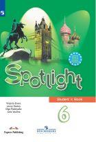 ГДЗ по Английскому языку 6 класс Spotlight Ваулина, Дули, Эванс 2017