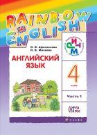 ГДЗ по Английскому языку 4 класс Rainbow Афанасьева, Михеев Части 1 и 2 2016