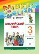 ГДЗ по Английскому языку 3 класс Rainbow Афанасьева, Михеев Части 1 и 2 2015